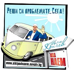 """NOVA TV """"Ники Кънчев под наем"""" - Как да се преборим с умората и стреса?"""