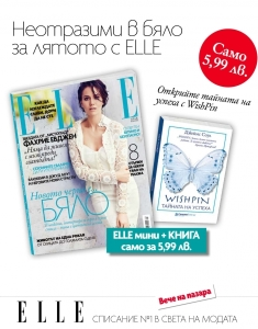 Wishpin съвместно със списание ELLE