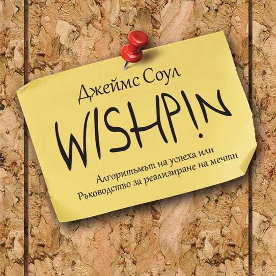 WISHPIN Книгата, която (пре)сътворява мечти