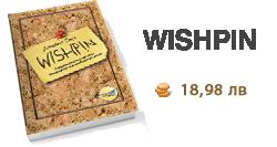 wishpin-2