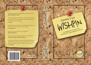 wishpin cover